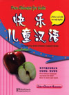 Fun Chinese For Kids (2CD +2 Books +4Tapes)