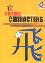 Picture Characters: Learning Characters Through Pictographs