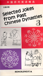 Selected Jokes from Past Chinese Dynasties Vol. 3