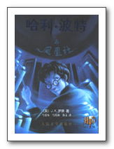 Harry Potter Book 5: Harry Potter and the Order of the Phoenix (Chinese Edition)