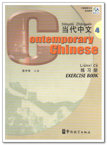 New practical chinese reader vol 2 download chip 24 download new practical chinese reader vol 2 download fandeluxe Images
