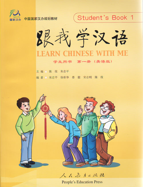 Amazon.com: learn chinese book