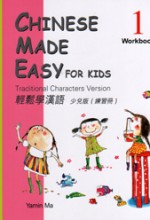 Chinese Textbook Series: Chinese Made Easy For Kids