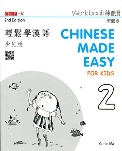 Chinese for kids  Learning mandarin Chinese is easy and fun