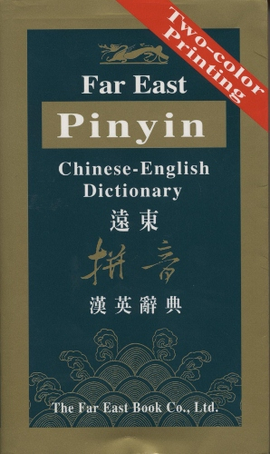 Far East Pinyin Chinese-English Dictionary
