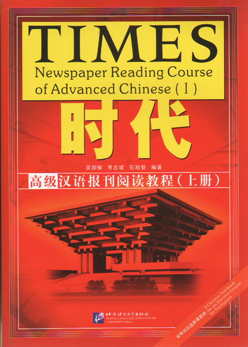 times newspaper reading course of intermediate chinese An intermediate english reading lesson on the chinese new year (农历新年) for adult english language students and young learners part of an online collection of.
