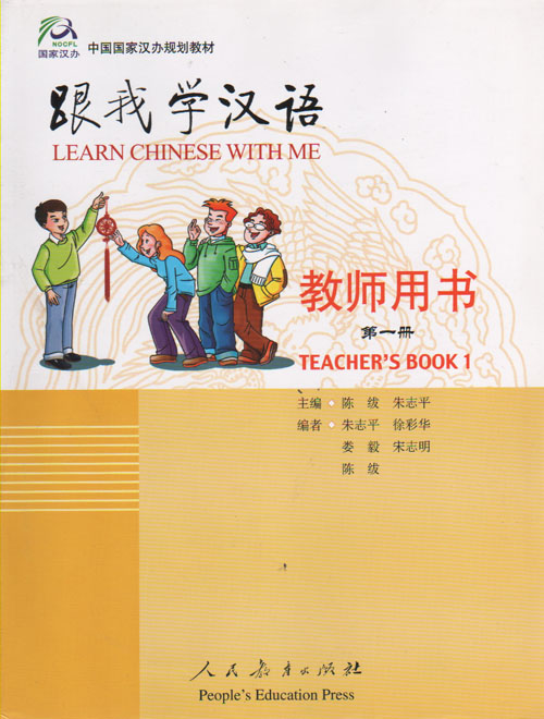 5 Best Selling Chinese Learning Books in Amazon - Hanban