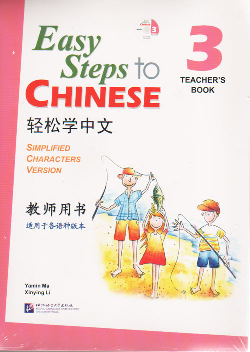 Easy Steps to Chinese: Teacher's Book 3 (W/CD)