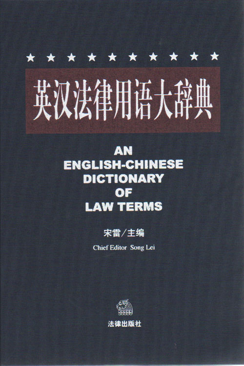 Pdf chinese dictionary