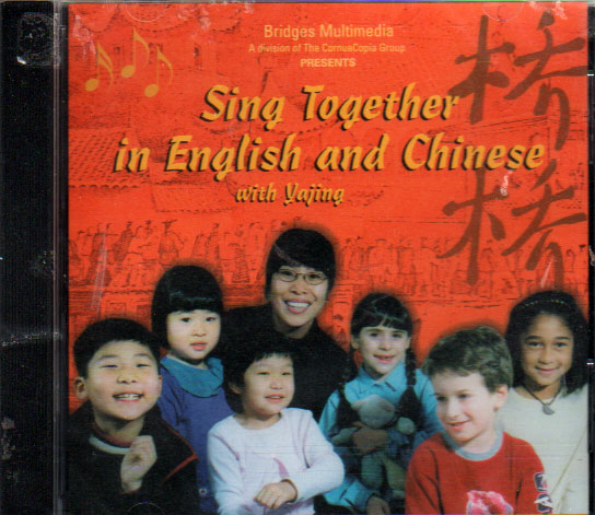 Sing Together in English and Chinese with Yajing (CD With Songbook)