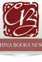 New updates to China Books Menu