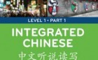 Chinese Textbook Series: Integrated ChineseChinese Textbook Series: Integrated ChineseChinese Textbook Series: Integrated Chinese