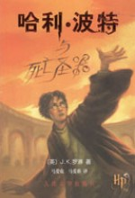 The Harry Potter Series - In Chinese!