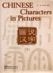 Chinese Characters in Pictures 1