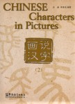 Chinese Characters in Pictures 2