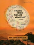 Building Chinese Thematic Vocabulary: A Supplemental Work Book