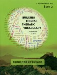Building Chinese Thematic Vocabulary: A Supplemental Work Book (Book 2)