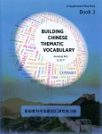 Building Chinese Thematic Vocabulary: A Supplemental Work Book (Book 3)