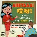 Aieeyaaa! Learn Chinese the Hard Way: The English-Chinese Cartoon Dictionary