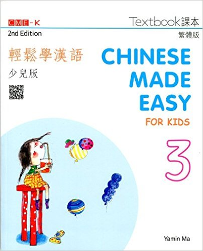 Chinese Made Easy for Kids Textbook 3 (2nd Ed ) – Traditional