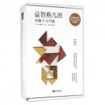 Yan-Ji Puzzle: Magical Chinese 15-pieces puzzle