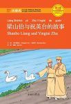 Chinese Breeze Graded Reader Series Level 3(750-Word Level): Shanbo Liang and Yingtai Zhu