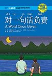 Chinese Breeze Graded Reader Series Level 4(110-Word Level): A Word Once Given