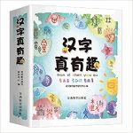 Fantastic Chinese Characters (Chinese Edition)