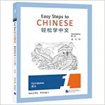 Easy Steps to Chinese: Textbook 1 (2nd Ed.)