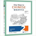 Easy Steps to Chinese: Textbook 2 (2nd Ed.)