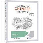 Easy Steps to Chinese: Workbook 2 (2nd Ed.)