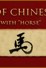 Participate in our Chinese Idiom Contest