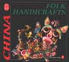 The Culture of China Series: Folk Handicrafts