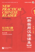 Chinese Textbook Series: New Practical Chinese Reader