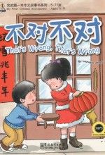 My First Chinese Storybooks Series