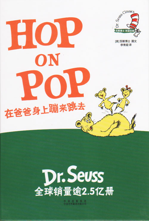 Dr Seuss Book Cover Printables ~ Hop on pop book cover pixshark images