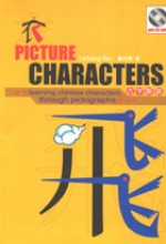 Check out our Picture Characters book... Now on Sale!