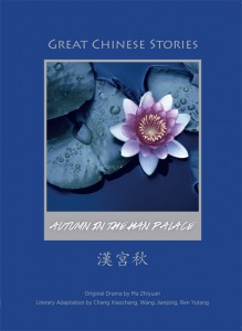 Autumn in the Han Palace Cover