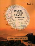 Building Chinese Thematic Vocabulary: A Supplemental Work Book 1