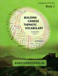 Building Chinese Thematic Vocabulary: A Supplemental Work Book 2