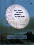 Building Chinese Thematic Vocabulary: A Supplemental Work Book 3