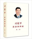 Xi Jinping: The Governance of China Vol. 2 (Simplify Chinese Hardback)